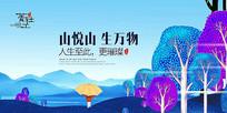 中国风房地产新中式地产展板