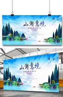 中国风房地产宣传展板