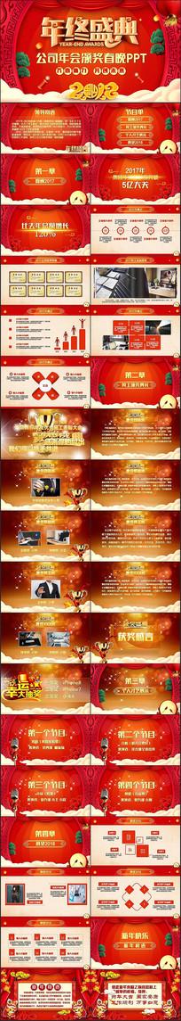中国风年中颁奖典礼年会PPT