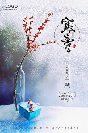 中国风庭院创意中式地产海报