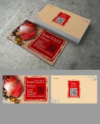中国风祥云印章名片