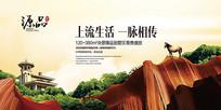 中国风中式地产海报模板