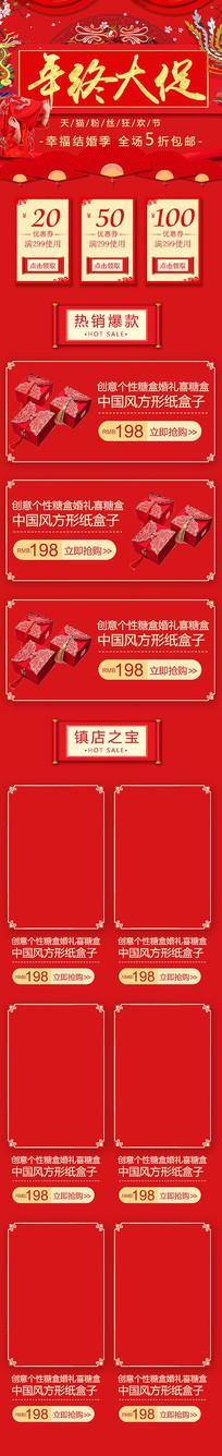 中国红618年中盛典促销首页