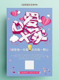 紫色浪漫爱心义卖活动海报