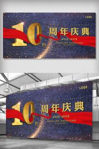 10周年庆典背景板