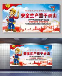 2018安全生产宣传展板设计