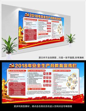 2018安全生产月宣传展板