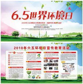 2018年世界环境日宣传栏