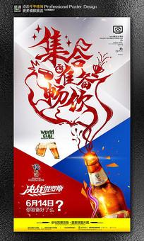2018世界杯酒吧啤酒促销海报