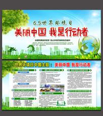2018世界环境日宣传展板