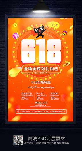 618购物宣传海报