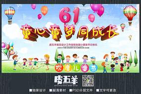 61儿童节幼儿园舞台背景