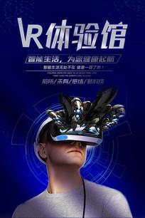 VR体验馆潮流时尚海报