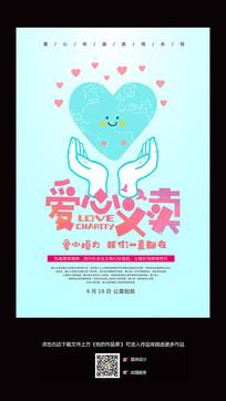 爱心义卖慈善公益海报