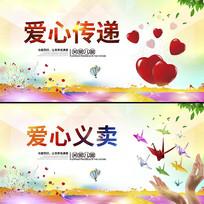 爱心义卖海报设计