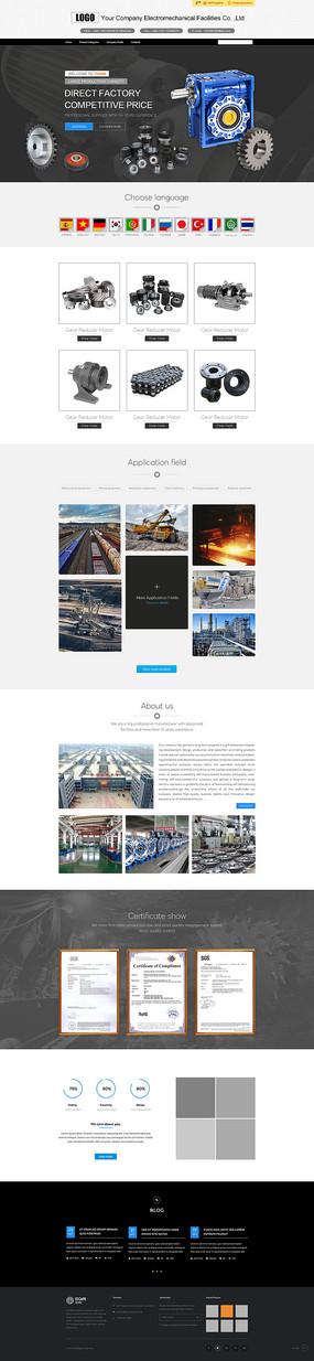 阿里巴巴2.0减速机首页 PSD
