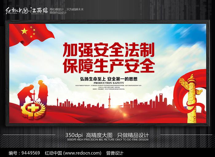 安全生产宣传展板设计 红动网
