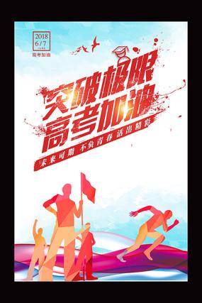 炫彩高考海报设计