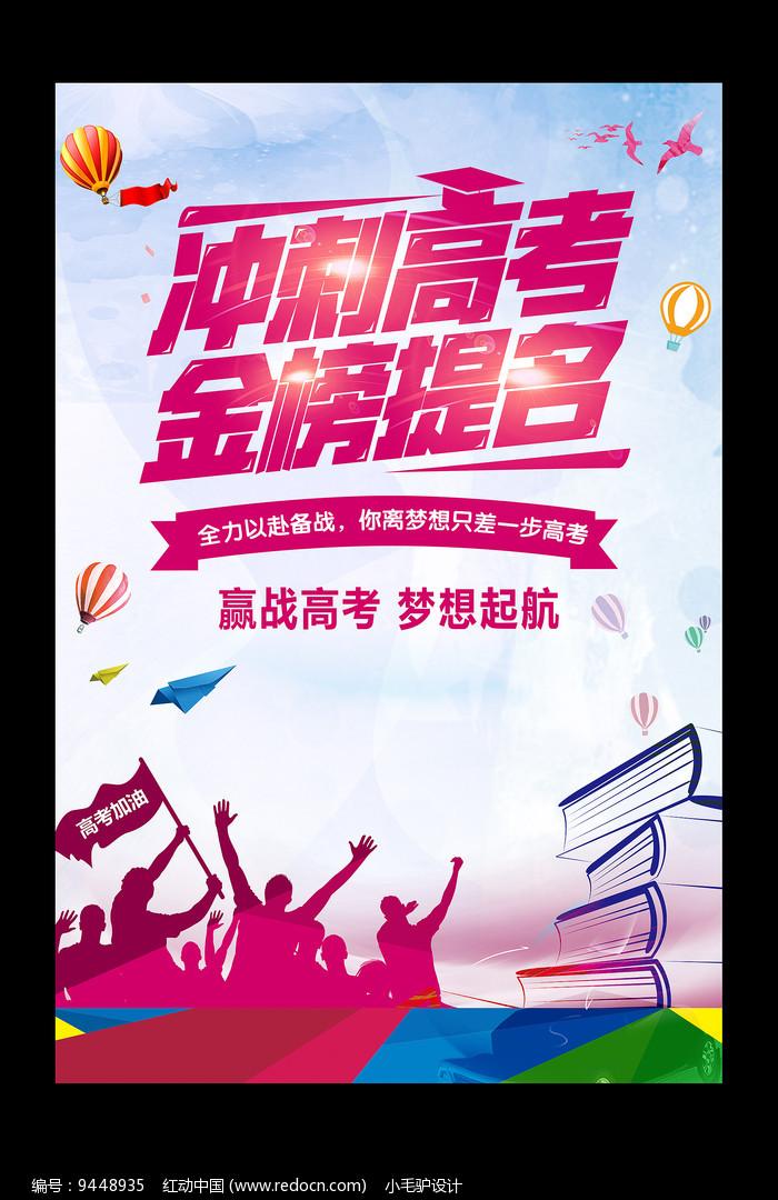 炫彩决战高考冲刺高考海报图片