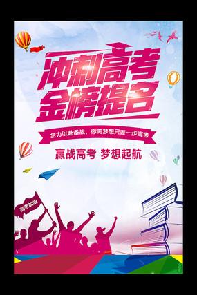 炫彩决战高考冲刺高考海报