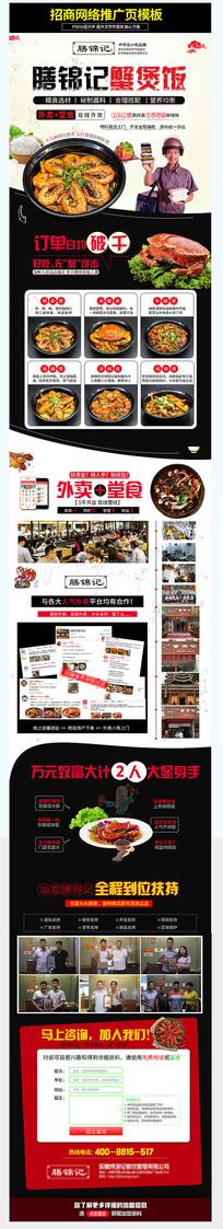 餐饮加盟推广页面 PSD