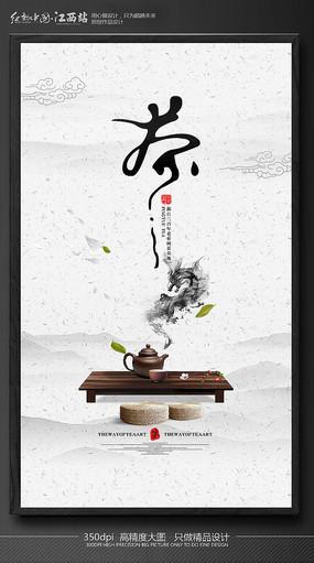 茶道文化简约海报