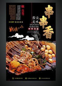 串串香美食招牌菜海报