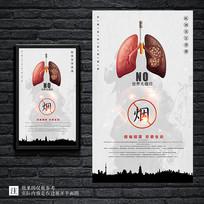 创意简约无烟日禁烟公益海报