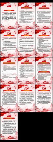 党建工作责任制度宣传展板