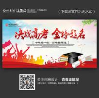 大气决战高考金榜题名海报设计
