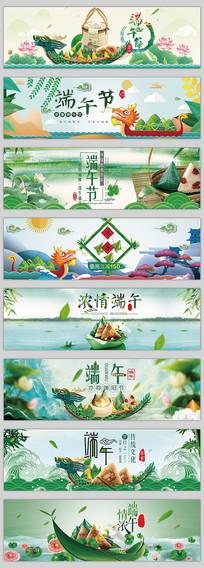 端午节粽香情浓海报首页模板