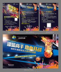 房地产篮球赛活动海报