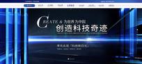 高端科技互联网金融H5网页