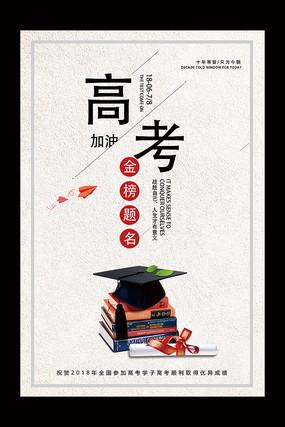 高考加油创意海报