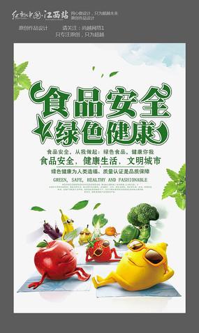 精最新关注食品安全公益海报