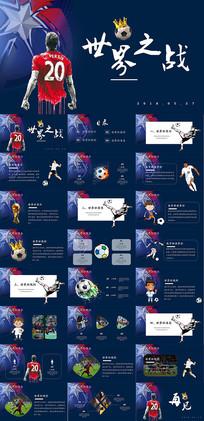 红蓝俄罗斯世界杯PPT模板