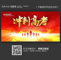 红色大气冲刺高考海报背景