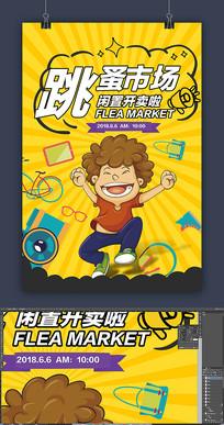 黄黑风格跳蚤市场闲置宣传海报