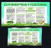 环境保护税法十问宣传展板