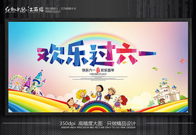欢乐六一儿童节海报设计