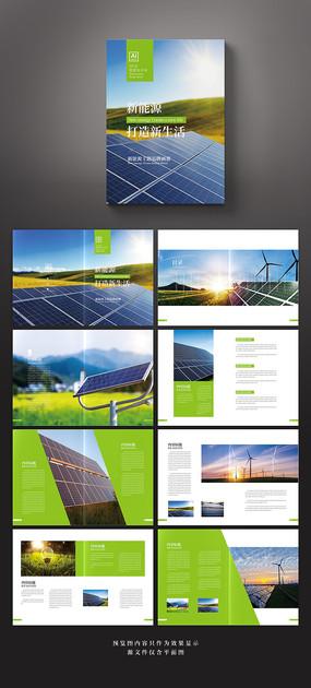 简约创意大气能源主题宣传画册