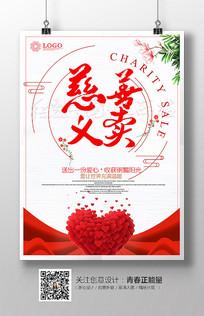 简约慈善义卖海报设计