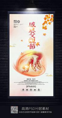 简约感恩父亲节宣传海报