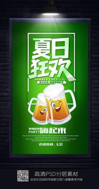 简约啤酒节宣传海报