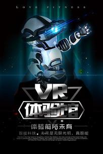 精美时尚VR体验馆海报