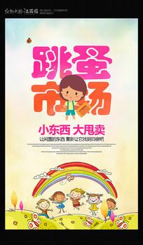 卡通可爱跳蚤市场宣传海报设计