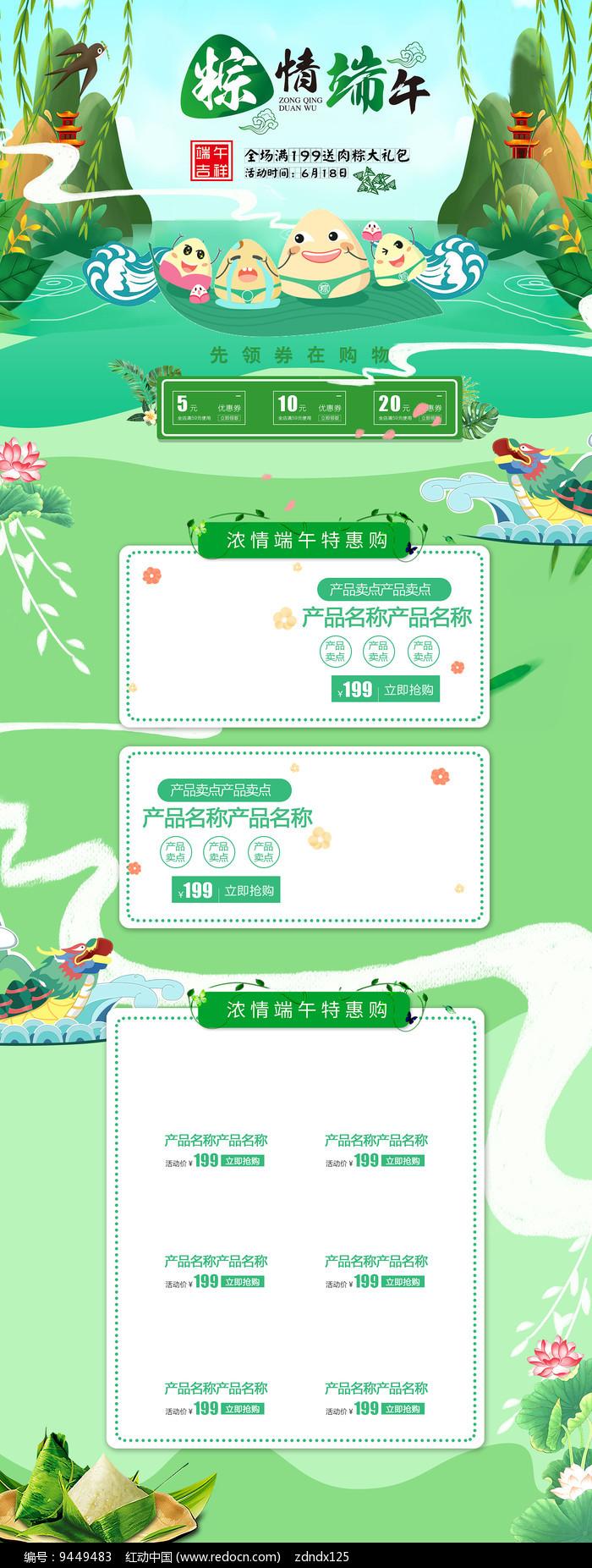 可爱粽情端午端午节促销首页模板图片