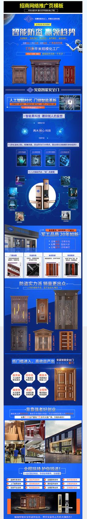 蓝色科技智能门页面设计 PSD