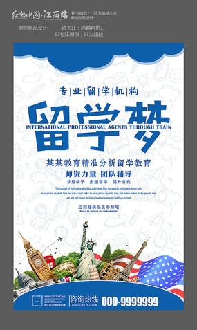 留学梦宣传海报