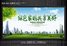 绿色家园�;せ肪澈1�